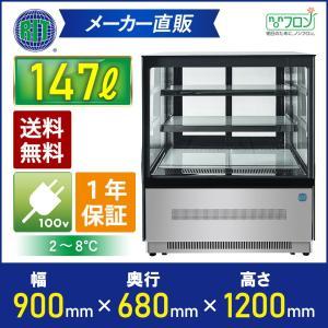 RIT 対面冷蔵ショーケース(角型) RITS-147T 冷蔵 冷蔵庫 保冷庫 ショーケース(代引不...