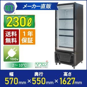 RIT タテ型冷蔵ショーケース RITS-230 冷蔵 冷蔵庫 保冷庫 ショーケース(代引不可)