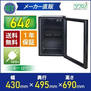 RIT 卓上型冷蔵ショーケース RITS-66 冷蔵 冷蔵庫 保冷庫 ショーケース(代引不可)