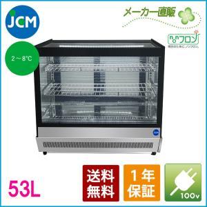 JCM 卓上型対面冷蔵ショーケース(角型) JCMS-53T 冷蔵 冷蔵庫 保冷庫 ショーケース(代...