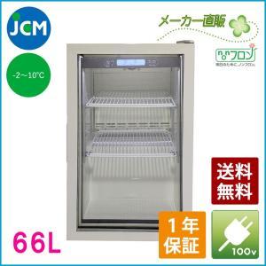 JCM 卓上型冷蔵ショーケース JCMS-66 冷蔵 冷蔵庫 保冷庫 ショーケース【代引不可】