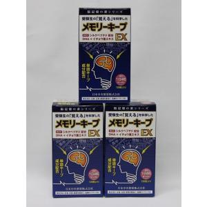 【送料・代引き手数料無料】 メモリーキープEX 3ヵ月分 お買い得セット|jcp-healthy-life