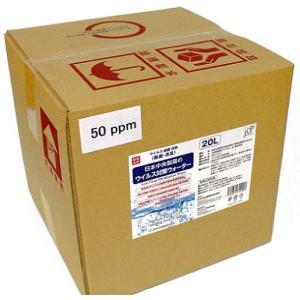 「日本中央製薬のウイルス対策ウォーター」20lテナー容器 (ハラール認証済み)|jcp-healthy-life