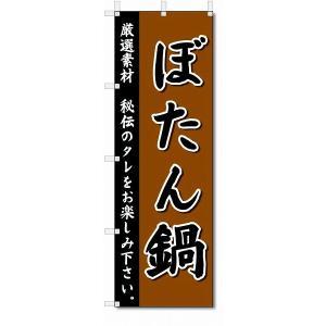 のぼり のぼり旗 ぼたん鍋  (W600×H1800)|jcshop-nobori