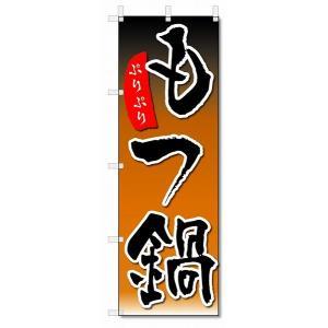 のぼり のぼり旗 もつ鍋  (W600×H1800)|jcshop-nobori