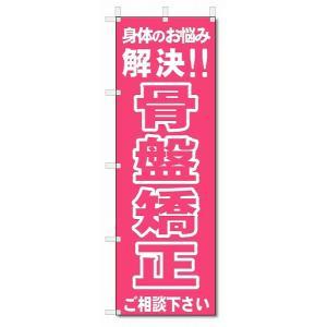 のぼり のぼり旗 骨盤矯正  (W600×H1800)整骨院・接骨院・鍼灸院|jcshop-nobori