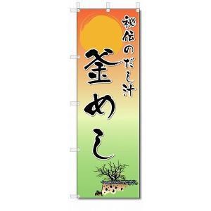 のぼり のぼり旗 釜めし (W600×H1800)和食 jcshop-nobori