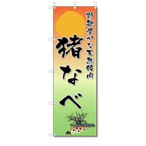 のぼり のぼり旗 猪なべ (W600×H1800) 鍋料理|jcshop-nobori