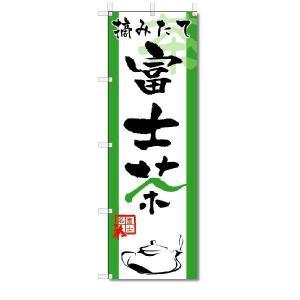 のぼり のぼり旗 富士茶 (W600×H1800)|jcshop-nobori