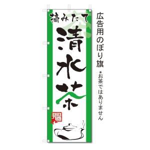 のぼり のぼり旗 清水茶 (W600×H1800)|jcshop-nobori