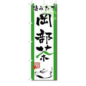 のぼり のぼり旗 岡部茶 (W600×H1800)|jcshop-nobori
