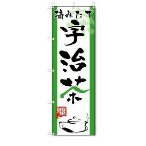 のぼり のぼり旗 宇治茶 (W600×H1800)|jcshop-nobori