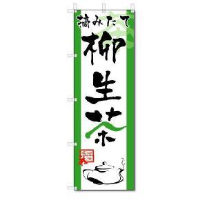 のぼり のぼり旗 柳生茶 (W600×H1800)|jcshop-nobori