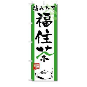 のぼり のぼり旗 福住茶 (W600×H1800)|jcshop-nobori
