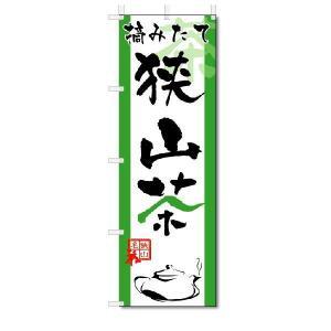 のぼり のぼり旗 狭山茶 (W600×H1800)|jcshop-nobori