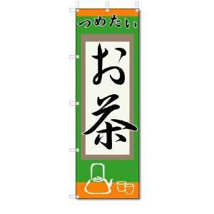 のぼり のぼり旗 つめたい お茶 (W600×H1800)|jcshop-nobori