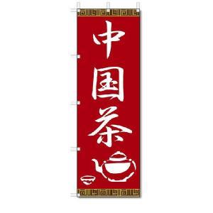 のぼり のぼり旗 中国茶 (W600×H1800)|jcshop-nobori