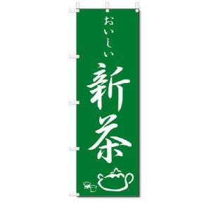 のぼり のぼり旗 おいしい 新茶 (W600×H1800)|jcshop-nobori