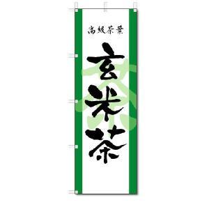 のぼり のぼり旗 玄米茶 (W600×H1800)|jcshop-nobori