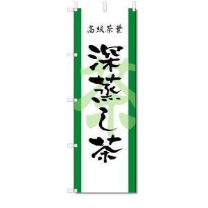 のぼり のぼり旗 深蒸し茶 (W600×H1800)|jcshop-nobori