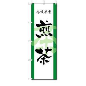 のぼり のぼり旗 煎茶 (W600×H1800)|jcshop-nobori