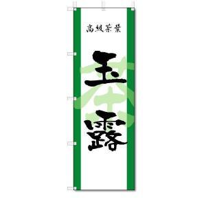 のぼり のぼり旗 玉露 (W600×H1800)|jcshop-nobori