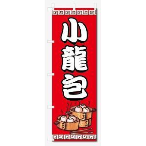 のぼり旗 小龍包 (W600×H1800)|jcshop-nobori