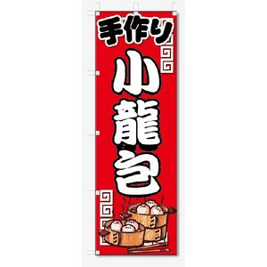 のぼり旗 手作り 小龍包 (W600×H1800)|jcshop-nobori