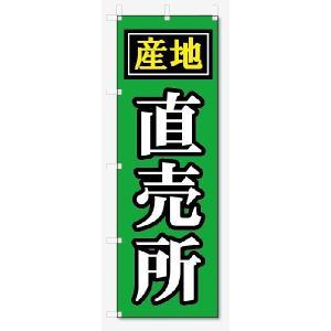 のぼり旗 産地 直売所 (W600×H1800)|jcshop-nobori