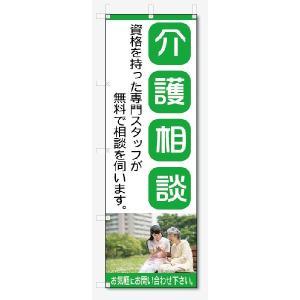 のぼり旗 介護相談 (W600×H1800) jcshop-nobori