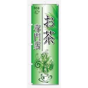 のぼり旗 お茶 専門店 (W600×H1800)|jcshop-nobori