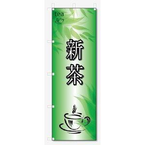 のぼり旗 新茶 (W600×H1800)|jcshop-nobori
