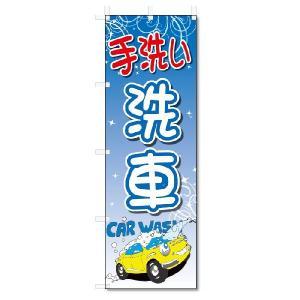 のぼり旗 手洗い 洗車 (W600×H1800)|jcshop-nobori