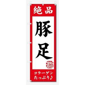 のぼり旗 絶品 豚足 (W600×H1800)|jcshop-nobori