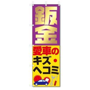 のぼり旗 鈑金 愛車のキズ・ヘコミ (W600×H1800)|jcshop-nobori