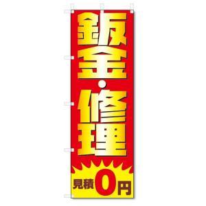 のぼり旗 鈑金・修理 (W600×H1800)|jcshop-nobori