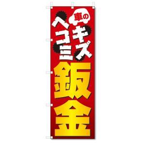 のぼり旗 キズ ヘコミ 鈑金 (W600×H1800)|jcshop-nobori