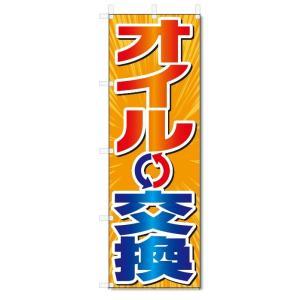 のぼり旗 オイル交換 (W600×H1800)車|jcshop-nobori