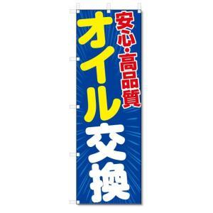 のぼり旗 オイル交換 (W600×H1800)車 jcshop-nobori
