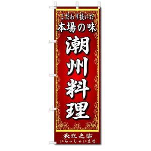 のぼり のぼり旗 本場の味 潮州料理 (W600×H1800)中華料理|jcshop-nobori
