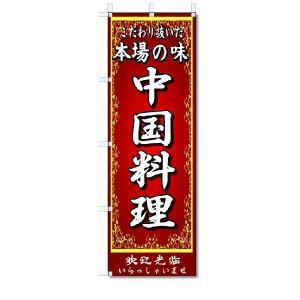 のぼり のぼり旗 本場の味 中国料理 (W600×H1800)中華料理|jcshop-nobori