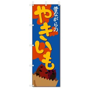 のぼり旗 やきいも (W600×H1800)焼き芋|jcshop-nobori