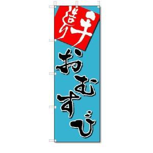 のぼり のぼり旗 手造り おむすび (W600×H1800)|jcshop-nobori