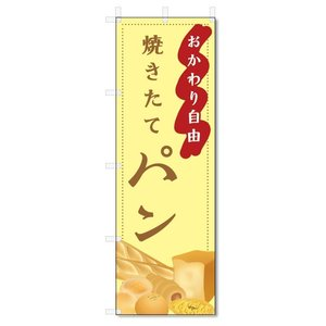 のぼり旗 焼きたて パン (W600×H1800)洋食|jcshop-nobori