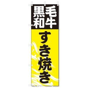 のぼり旗 すき焼き (W600×H1800)すきやき・鍋料理|jcshop-nobori
