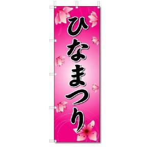 のぼり のぼり旗 ひなまつり (W600×H1800) jcshop-nobori