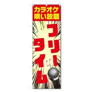 のぼり旗 フリータイム (W600×H1800)カラオケ jcshop-nobori