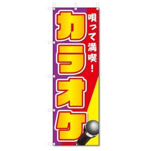 のぼり旗 カラオケ (W600×H1800) jcshop-nobori