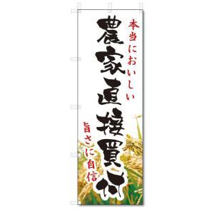 のぼり旗 農家直接買付 (W600×H1800)野菜・果物|jcshop-nobori