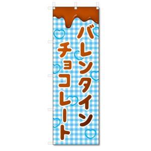 のぼり旗 バレンタインチョコレート (W600×H1800) jcshop-nobori
